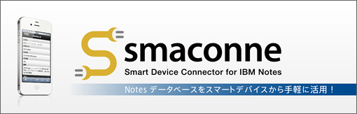 smaconne (Smart Device Connector for Lotus Notes) Notes データベースをスマートデバイスから手軽に活用!