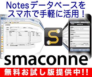 データベースの構造 Lotus Notes Domino ベストコミュニケーションズ