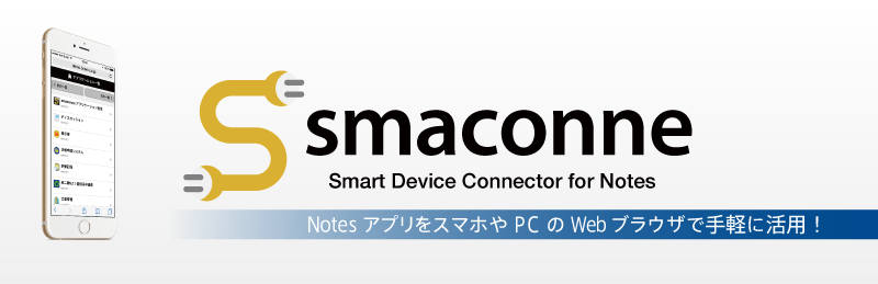 Notes アプリをスマホや PC の Web ブラウザで手軽に活用! smaconne(Smart Device Connector for Notes)